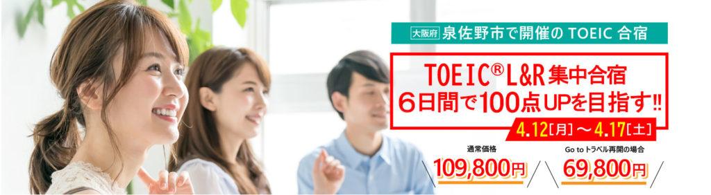 TOEIC短期集中講座・合宿