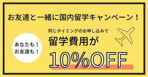 友達と一緒に国内留学しよう!10%割引キャンペーン