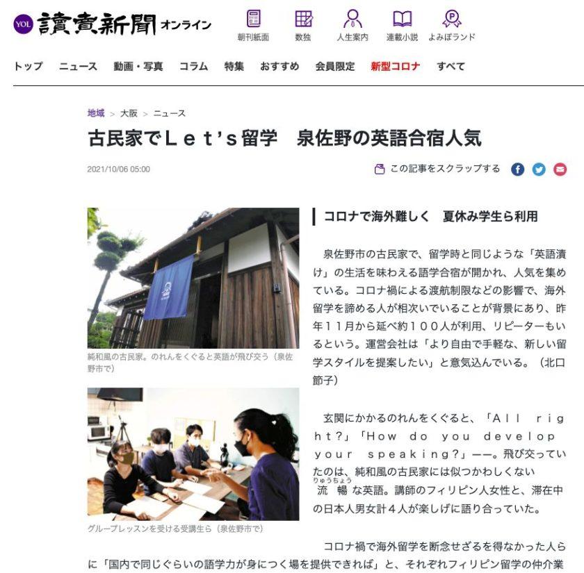 読売新聞国内留学